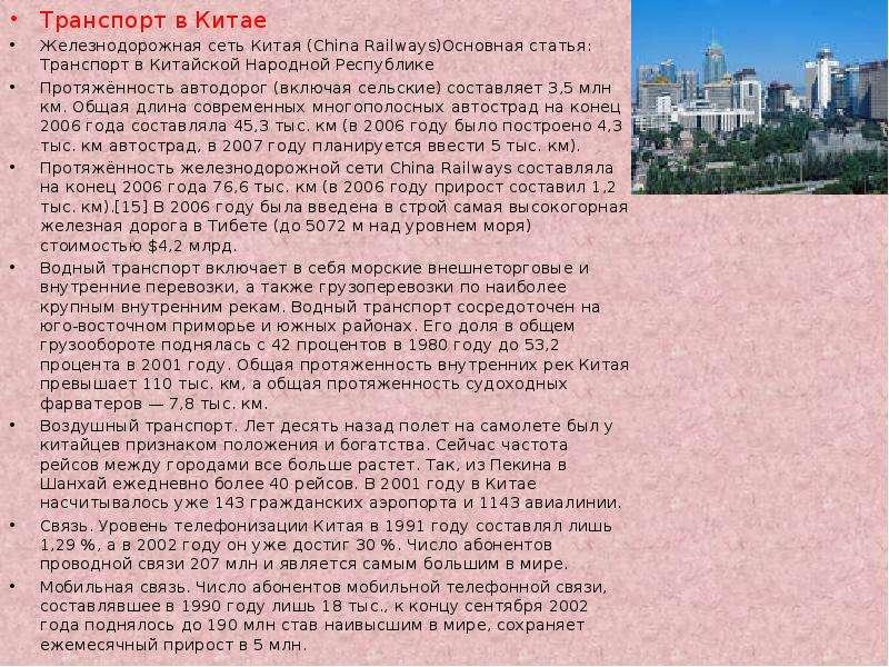 Транспорт в Китае Транспорт в Китае Железнодорожная сеть Китая (China Railways)Основная статья: Тран