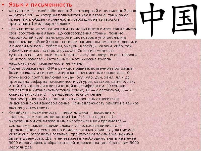 Язык и письменность Язык и письменность Ханьцы имеют свой собственный разговорный и письменный язык