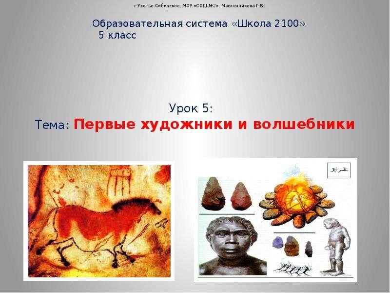Презентация Первые художники и волшебники