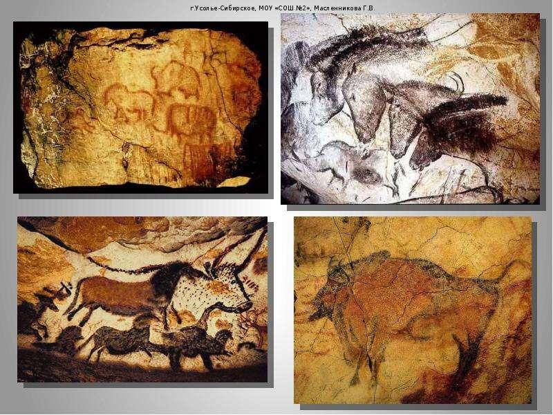 Первые художники и волшебники, слайд 11