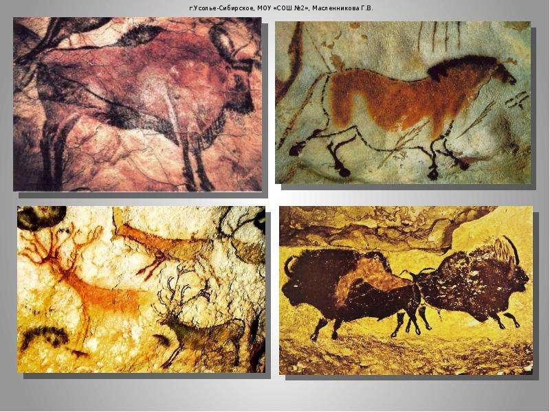 Первые художники и волшебники, слайд 13