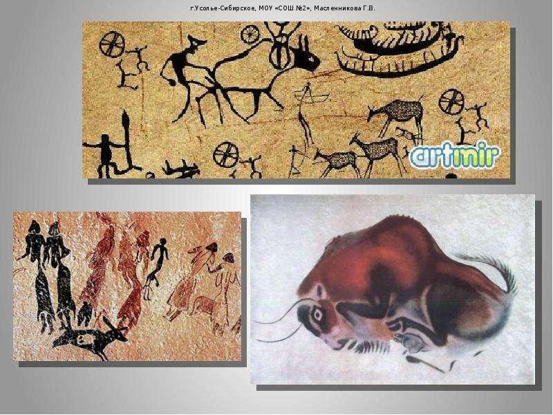 Первые художники и волшебники, слайд 14