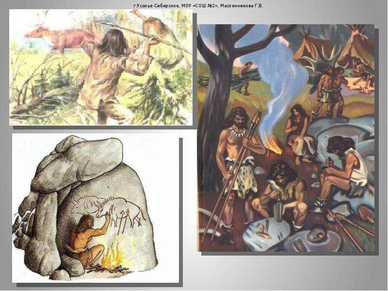 Первые художники и волшебники, слайд 7