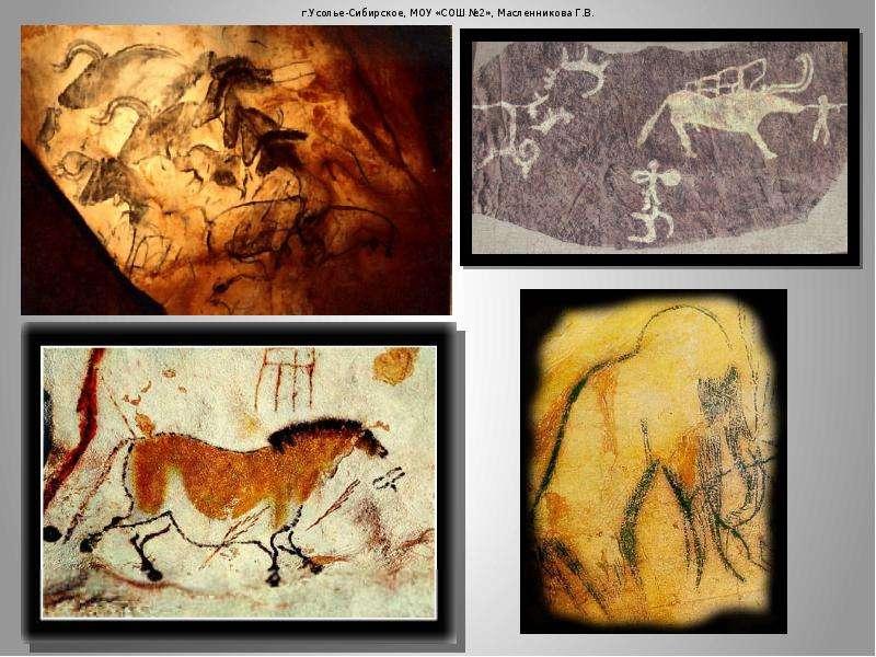 Первые художники и волшебники, слайд 10