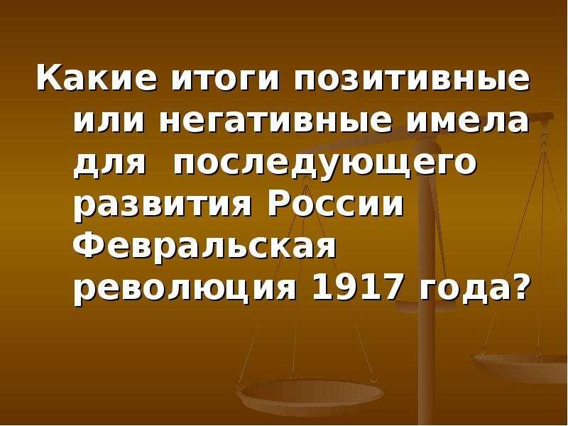 реферат на тему от февраля к октябрю 1917 этом