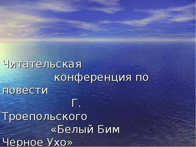 Презентация Г. Троепольского «Белый Бим Черное Ухо»