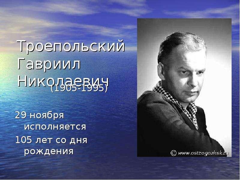 Троепольский Гавриил Николаевич (1905-1995) 29 ноября исполняется 105 лет со дня рождения