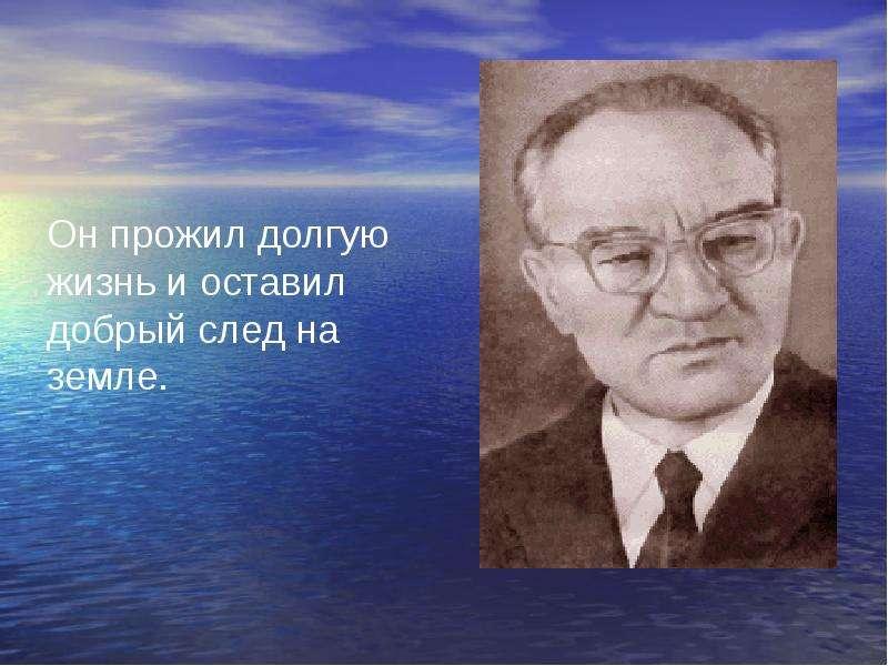 Г. Троепольского «Белый Бим Черное Ухо», слайд 3
