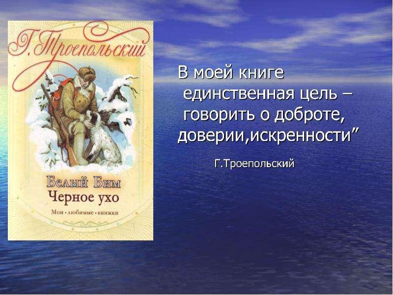 Г. Троепольского «Белый Бим Черное Ухо», слайд 5