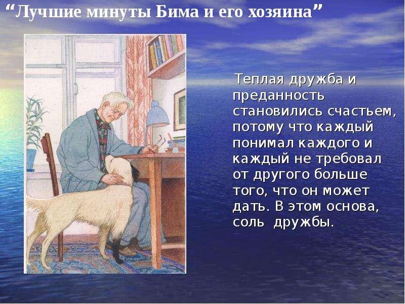 Теплая дружба и преданность становились счастьем, потому что каждый понимал каждого и каждый не треб