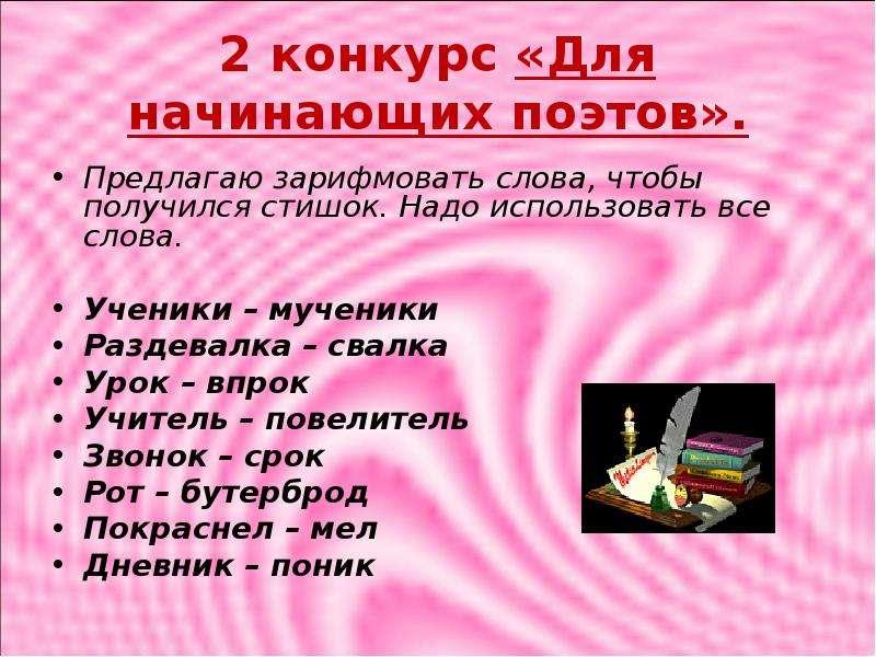 Писательский конкурс для новичков