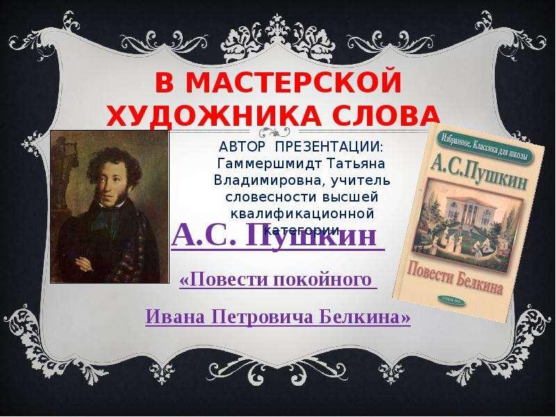 Презентация Повести покойного Ивана Петровича Белкина