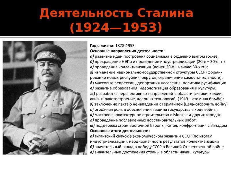 Сталинизм шпаргалка
