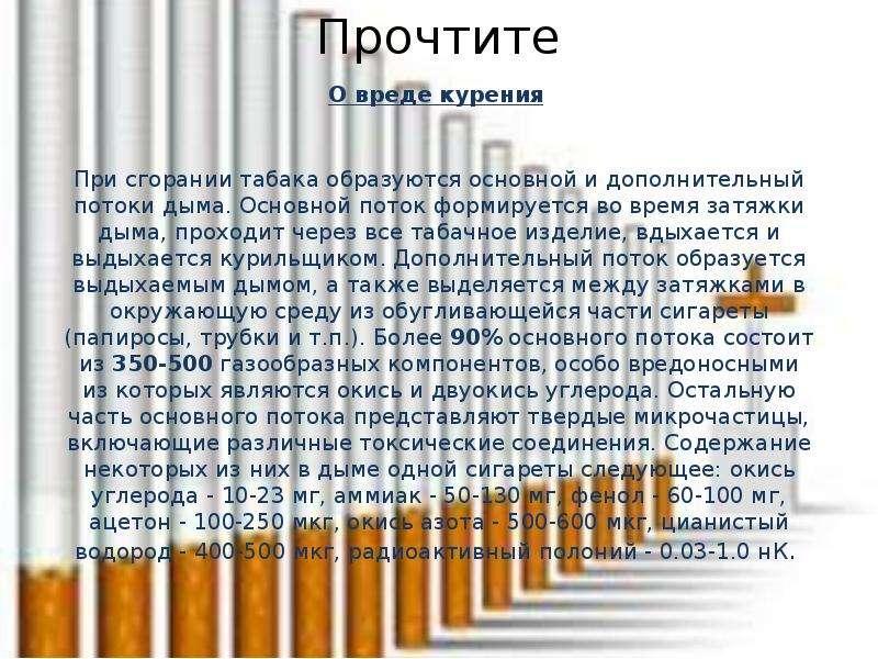 Прочтите О вреде курения При сгорании табака образуются основной и дополнительный потоки дыма. Основ