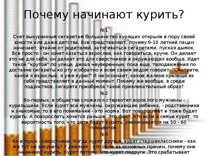Почему начинают курить? №1 Счет выкуренным сигаретам большинство курящих открыли в пору своей юности