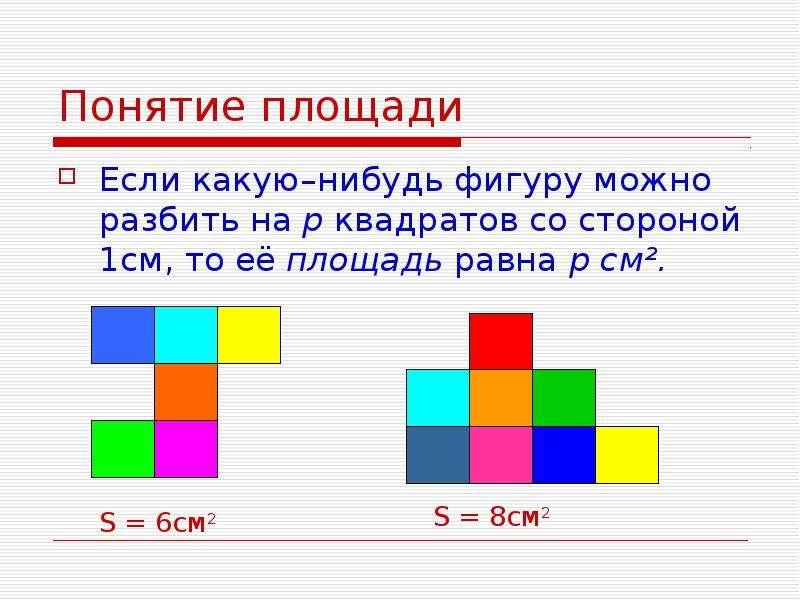 Понятие площади Если какую–нибудь фигуру можно разбить на р квадратов со стороной 1см, то её площадь