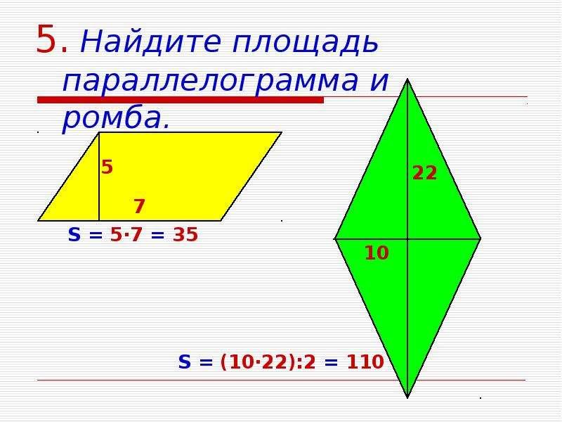 5. Найдите площадь параллелограмма и ромба.
