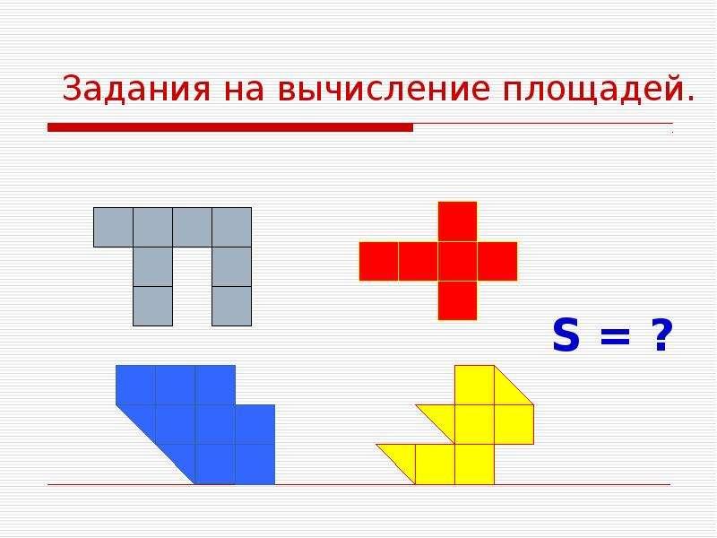 Задания на вычисление площадей.
