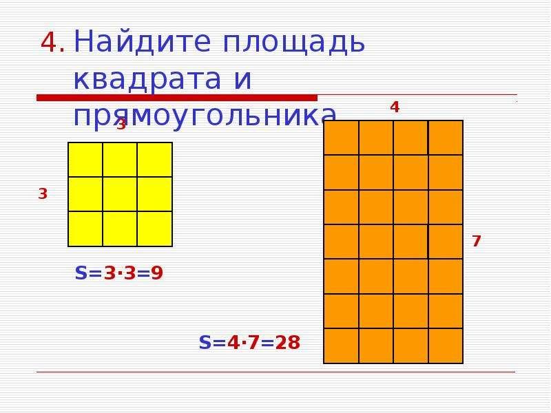 4. Найдите площадь квадрата и прямоугольника