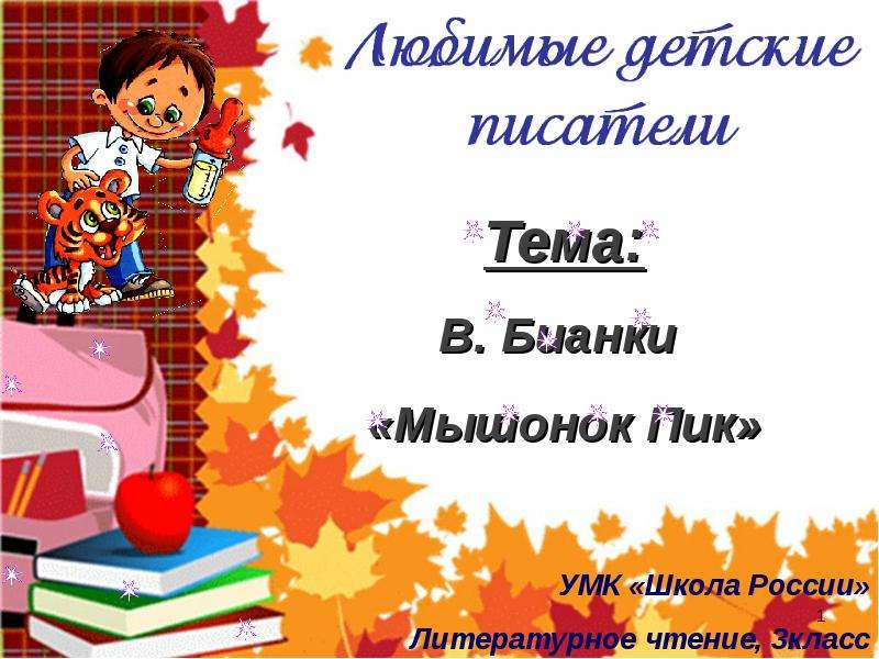 """Бианки """"Мышонок Пик"""" 3 класс"""