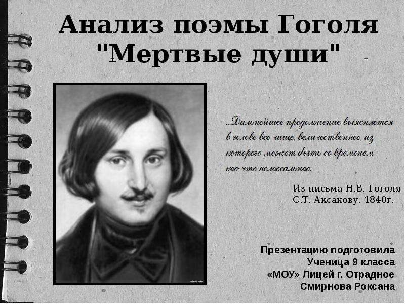 Презентация Анализ поэмы Гоголя «Мертвые души»