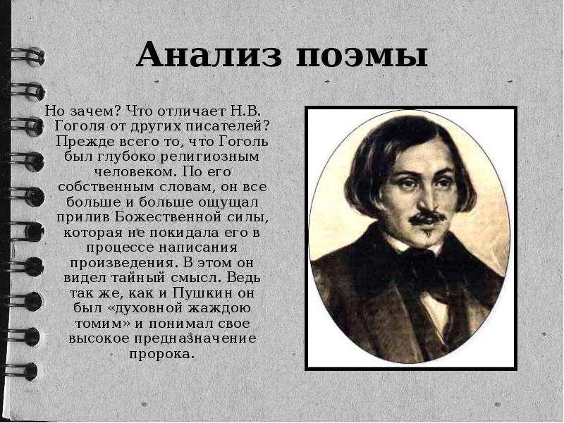 Но зачем? Что отличает Н. В. Гоголя от других писателей? Прежде всего то, что Гоголь был глубоко рел