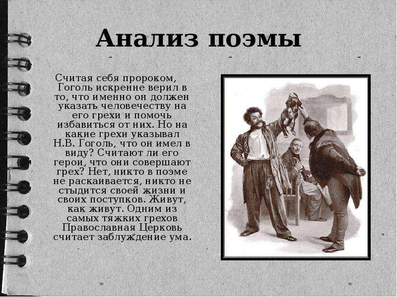 Считая себя пророком, Гоголь искренне верил в то, что именно он должен указать человечеству на его г