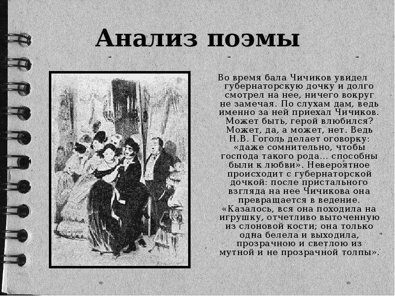 Во время бала Чичиков увидел губернаторскую дочку и долго смотрел на нее, ничего вокруг не замечая.