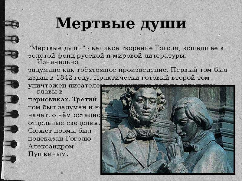 """Мертвые души """"Мертвые души"""" - великое творение Гоголя, вошедшее в золотой фонд русской и м"""
