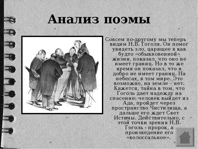 Анализ поэмы Совсем по-другому мы теперь видим Н. В. Гоголя. Он помог увидеть зло, царящее в как буд