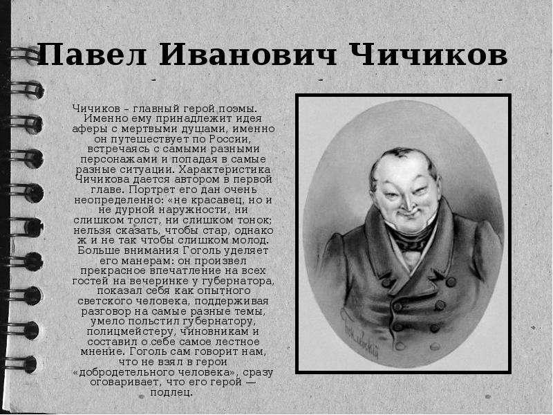 Павел Иванович Чичиков Чичиков – главный герой поэмы. Именно ему принадлежит идея аферы с мертвыми д
