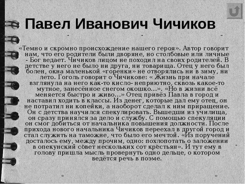 Павел Иванович Чичиков «Темно и скромно происхождение нашего героя». Автор говорит нам, что его роди