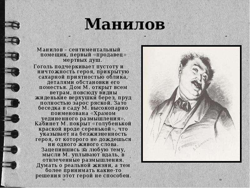 Манилов Манилов – сентиментальный помещик, первый «продавец» мертвых душ. Гоголь подчеркивает пустот