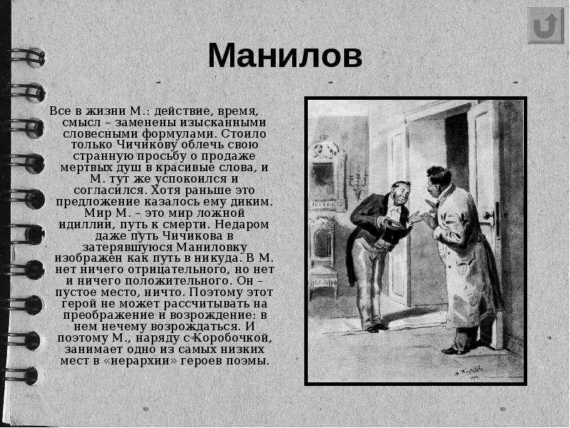 Манилов Все в жизни М. : действие, время, смысл – заменены изысканными словесными формулами. Стоило