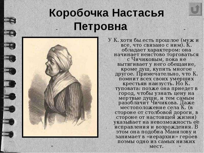 Коробочка Настасья Петровна У К. хотя бы есть прошлое (муж и все, что связано с ним). К. обладает ха