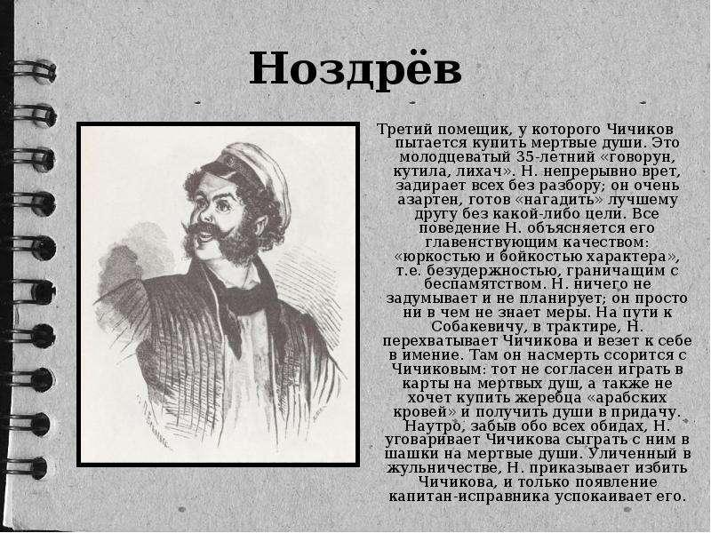 Ноздрёв Третий помещик, у которого Чичиков пытается купить мертвые души. Это молодцеватый 35-летний