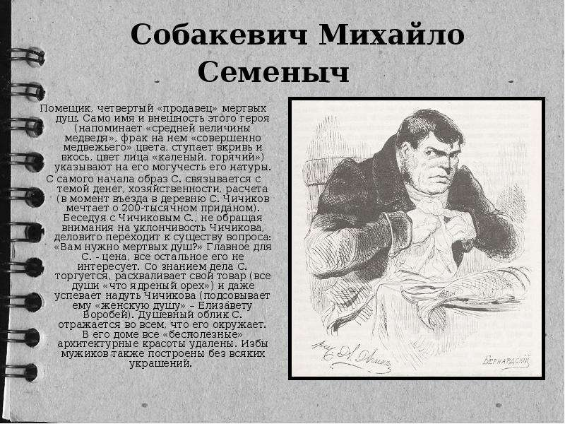 Собакевич Михайло Семеныч Помещик, четвертый «продавец» мертвых душ. Само имя и внешность этого геро