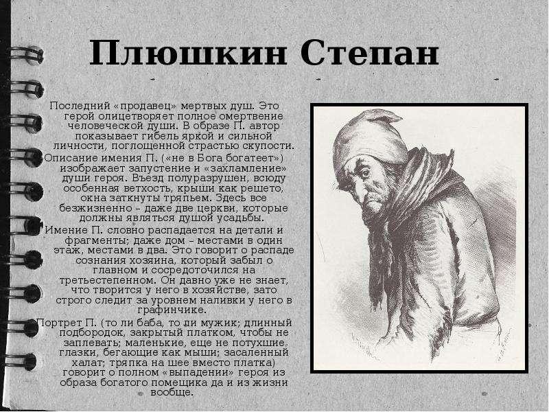 Плюшкин Степан Последний «продавец» мертвых душ. Это герой олицетворяет полное омертвение человеческ