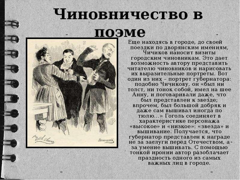 Чиновничество в поэме Еще находясь в городе, до своей поездки по дворянским имениям, Чичиков наносит