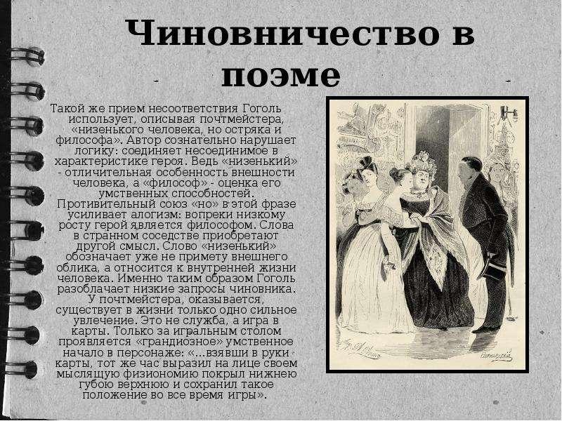 Чиновничество в поэме Такой же прием несоответствия Гоголь использует, описывая почтмейстера, «низен