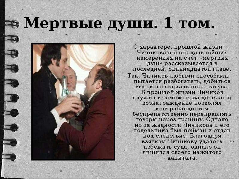 О характере, прошлой жизни Чичикова и о его дальнейших намерениях на счёт «мёртвых душ» рассказывает