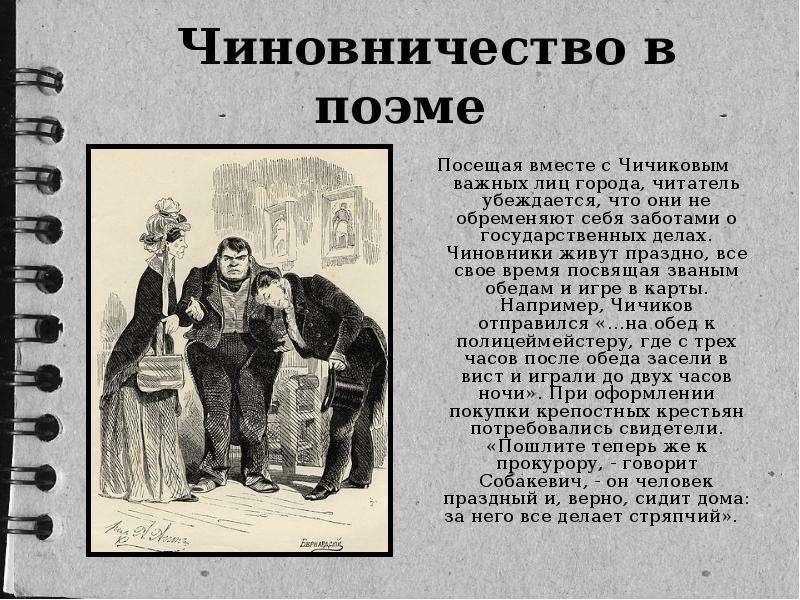 Чиновничество в поэме Посещая вместе с Чичиковым важных лиц города, читатель убеждается, что они не
