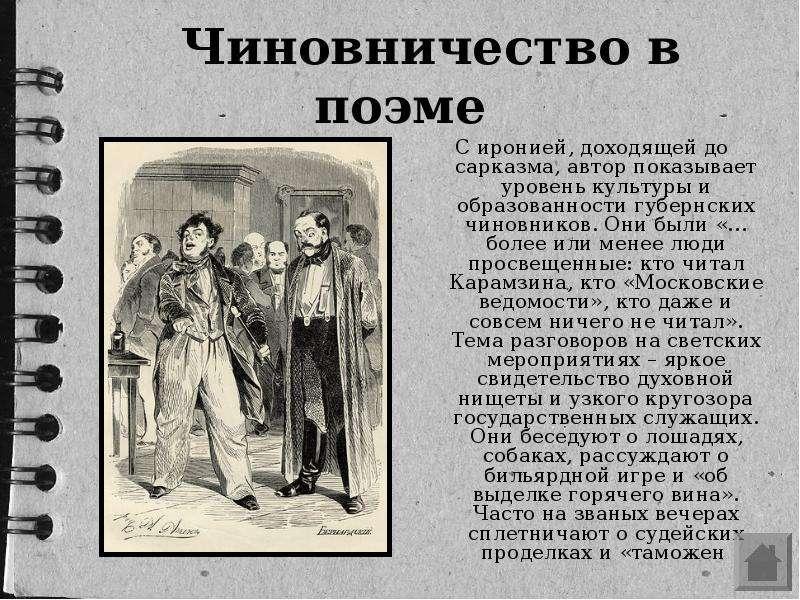 Чиновничество в поэме С иронией, доходящей до сарказма, автор показывает уровень культуры и образова