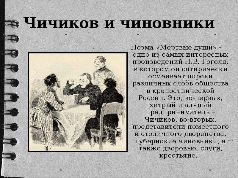 Чичиков и чиновники Поэма «Мёртвые души» - одно из самых интересных произведений Н. В. Гоголя, в кот