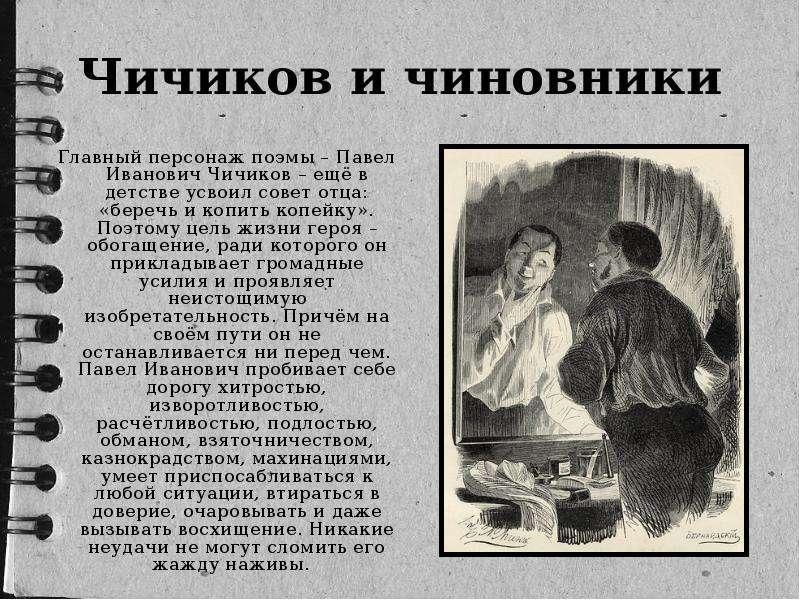 Чичиков и чиновники Главный персонаж поэмы – Павел Иванович Чичиков – ещё в детстве усвоил совет отц