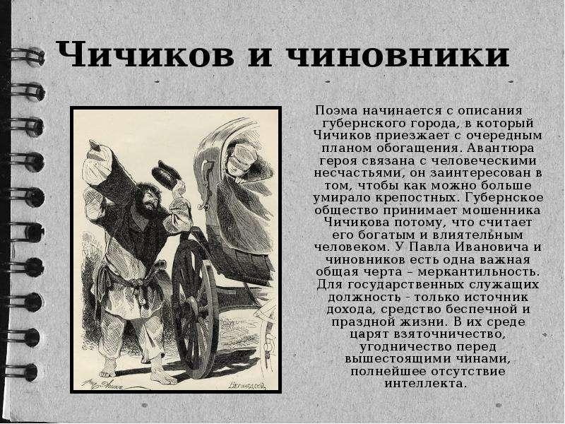 Чичиков и чиновники Поэма начинается с описания губернского города, в который Чичиков приезжает с оч
