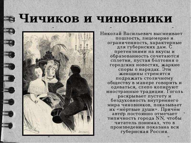 Чичиков и чиновники Николай Васильевич высмеивает пошлость, лицемерие и ограниченность, характерные