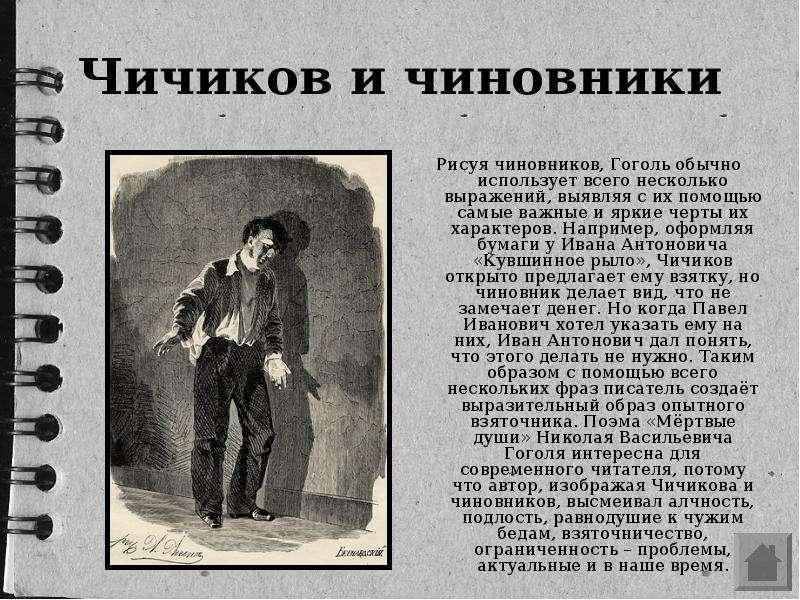 Чичиков и чиновники Рисуя чиновников, Гоголь обычно использует всего несколько выражений, выявляя с