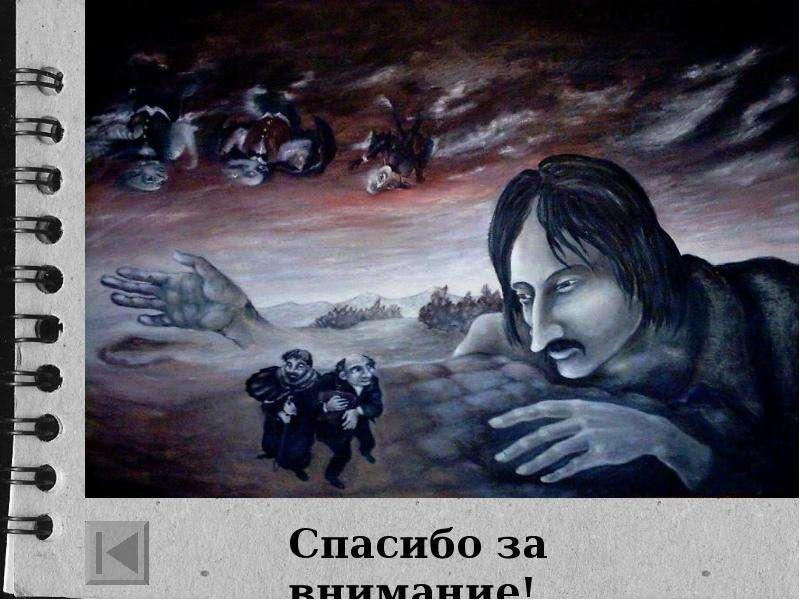 Анализ поэмы Гоголя «Мертвые души», слайд 49