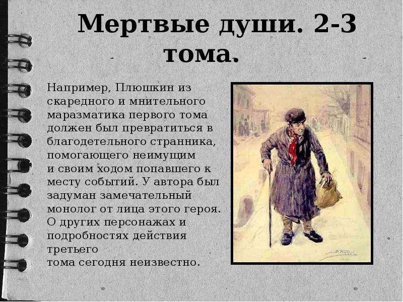 Анализ поэмы Гоголя «Мертвые души», слайд 7